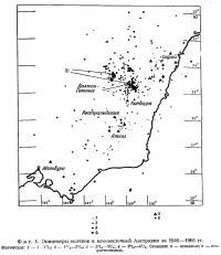 Фиг. 1. Эпицентры толчков в юго-восточной Австралии