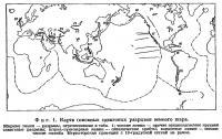 Фиг. 1. Карта основных сдвиговых разрывов земного шара