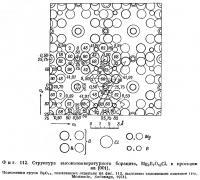 Фиг. 112. Структура высокотемпературного борацита