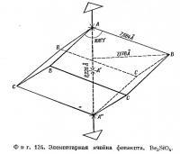 Фиг. 124. Элементарная ячейка фенакита