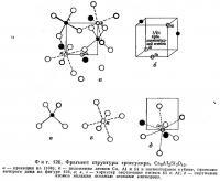 Фиг. 126. Фрагмент структуры гроссуляра