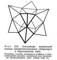 Фиг. 215. Сочленение вершинами восьми кремнекислородных тетраэдров