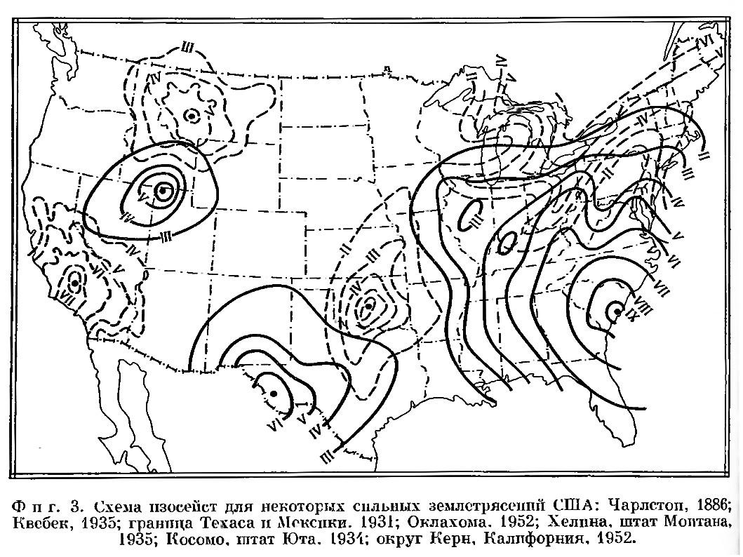 Фиг. 3. Схема изосейст для некоторых сильных землетрясений США