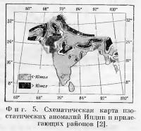 Фиг. 5. Схематическая карта изостатпческпх аномалий Индии