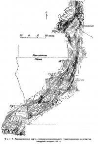Фиг. 7. Аэромагнитная карта среднеконтинентального гравитационного максимума