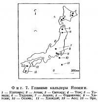 Фиг. 7. Главные кальдеры Японии