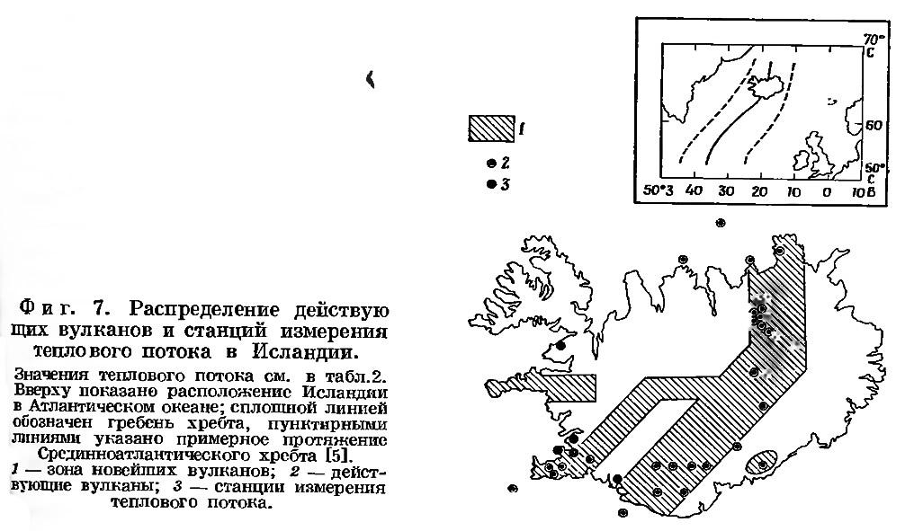 Фиг. 7. Распределение действующих вулканов и станций измерения теплового потока в Исландии
