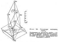 Фиг. 91. Структура кальцита
