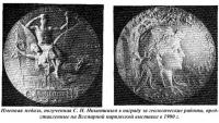 Именная медаль, полученная С. Н. Никитиным в награду за геологические работы