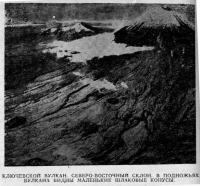 Ключевской вулкан, северо-восточный склон