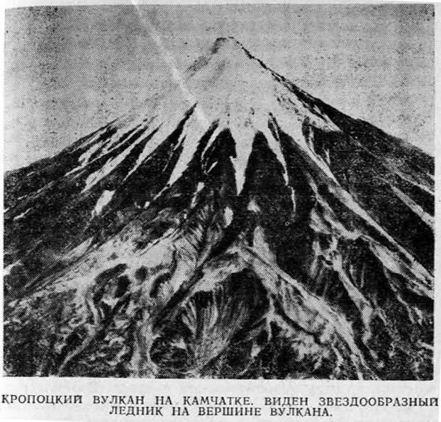 Кропоцкий вулкан на Камчатке