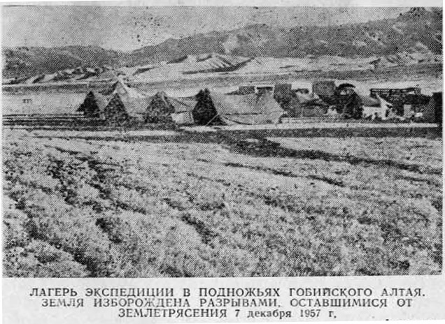 Лагерь экспедиции в подножьях Гобийского Алтая