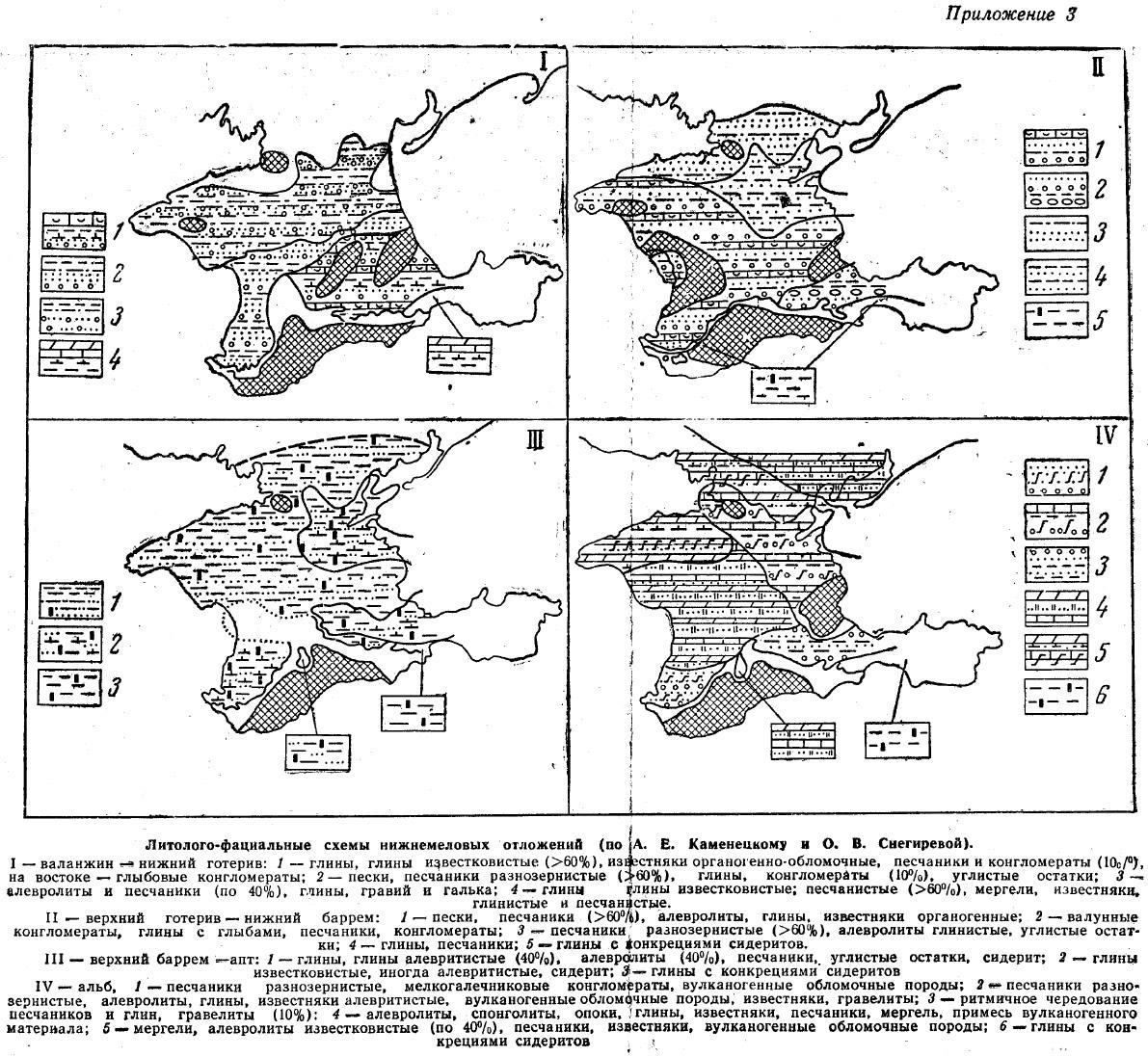 Прил. 3. Литолого-фациальные схемы нижнемеловых отложений