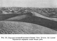 Рис. 101. Барханы песчаной пустыни в Сахаре близ Египта