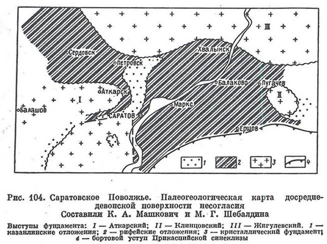 Рис. 104. Саратовское Поволжье. Палеогеологическая карта досреднедевонской поверхности