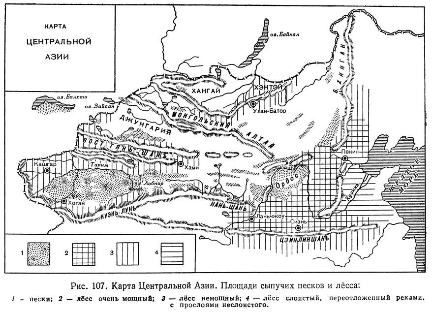 Рис. 107. Карта Центральной Азии. Площади сыпучих песков и лёсса
