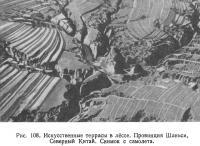 Рис. 108. Искусственные террасы в лёссе. Провинция Шаньси, Северный Китай