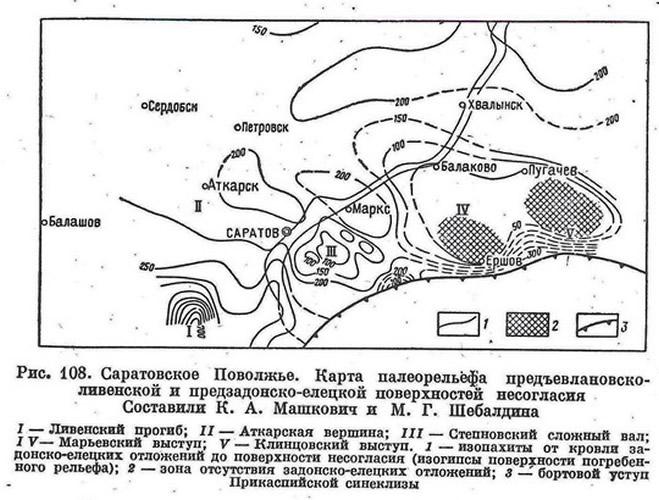 Рис. 108. Саратовское Поволжье. Карта палеорельефа