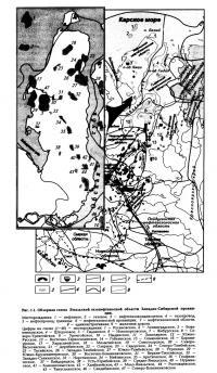 Рис. 1.1. Обзорная схема Ямальской газонефтеносной области Западно-Сибирской провинции