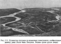 Рис. 111. Холмистая пустыня из эоценовых известняков, окаймляющая долину реки Нила
