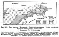 Рис. 111. Саратовское Поволжье. Палеогеологическая карта