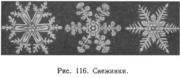 Рис. 116. Снежинки