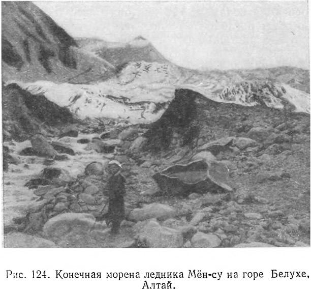 Рис. 124. Конечная морена ледника Мён-су на горе Белухе, Алтай