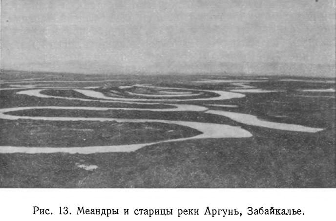 Рис. 13. Меандры и старицы реки Аргунь, Забайкалье