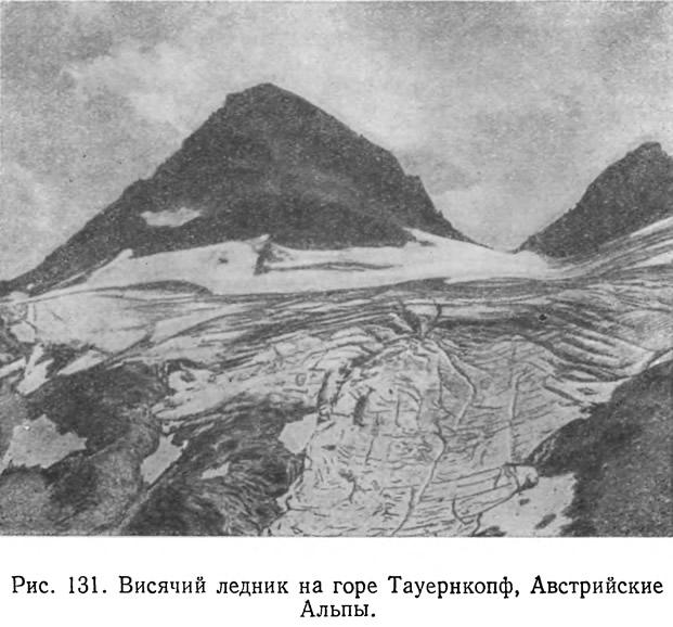 Рис. 131. Висячий ледник на горе Тауернкопф, Австрийские Альпы