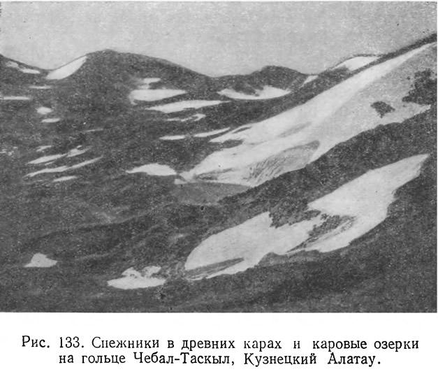 Рис. 133. Снежники в древних карах и каровые озерки на гольце Чебал-Таскыл