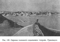 Рис. 135. Окраина сплошного ледникового покрова. Гренландия