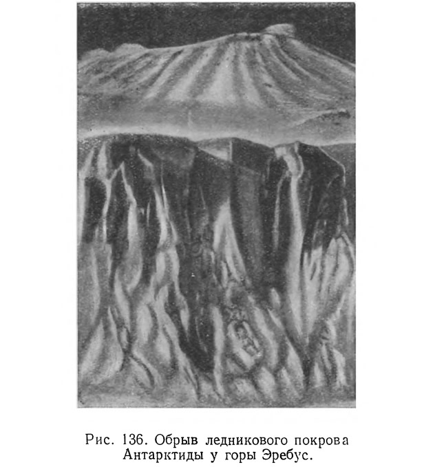 Рис. 136. Обрыв ледникового покрова Антарктиды у горы Эребус