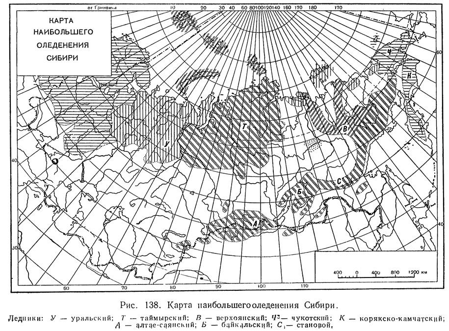 Рис. 138. Карта наибольшего оледенения Сибири