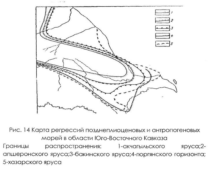 Рис. 14. Карта регрессий позднеплиоценовых и антропогеновых морей в области Юго-Восточного Кавказа