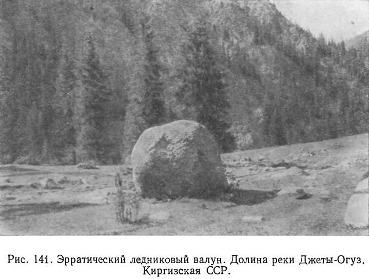 Рис. 141. Эрратический ледниковый валун. Долина реки Джеты-Огуз. Киргизская ССР