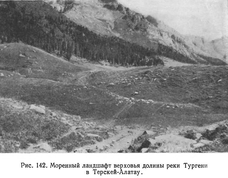 Рис. 142. Моренный ландшафт верховья долины реки Тургени в Терскей-Алатау