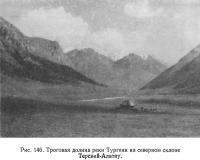 Рис. 146. Троговая долина реки Тургени на северном склоне Терскей-Алатау