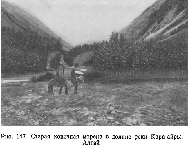 Рис. 147. Старая конечная морена в долине реки Кара-айры, Алтай