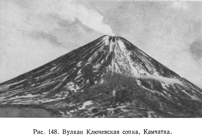 Рис. 148. Вулкан Ключевская сопка, Камчатка