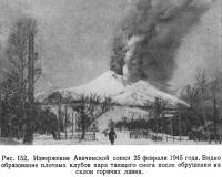 Рис. 152. Извержение Авачинской сопки 25 февраля 1945 года
