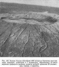 Рис. 153. Вулкан Кеудач (Штюбеля) (893 метра) на Камчатке