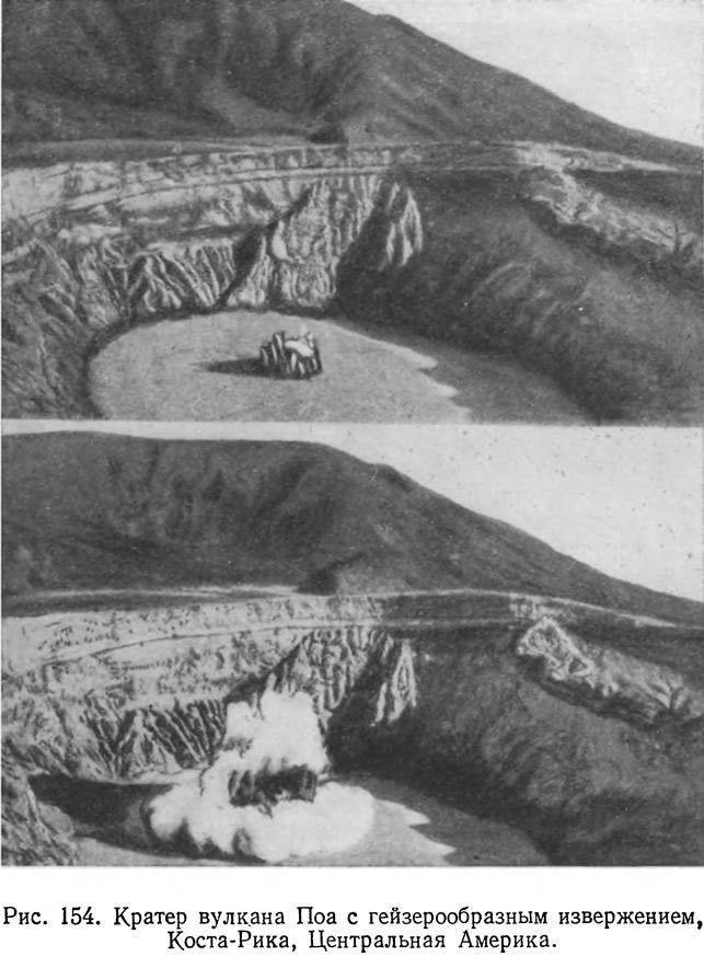 Рис. 154. Кратер вулкана Поа с гейзерообразным извержением, Коста-Рика