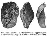 Рис. 156. Бомбы — хлебобообразная, грушевидная и закрученная