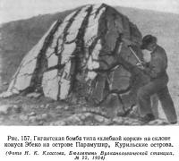 Рис. 157. Гигантская бомба типа «хлебной корки» на склоне конуса Эбеко