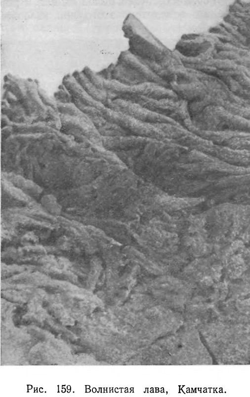 Рис. 159. Волнистая лава, Камчатка