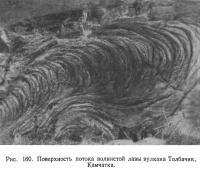 Рис. 160. Поверхность потока волнистой лавы вулкана Толбачик, Камчатка