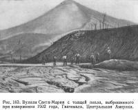 Рис. 163. Вулкан Санта-Мария с толщей пепла