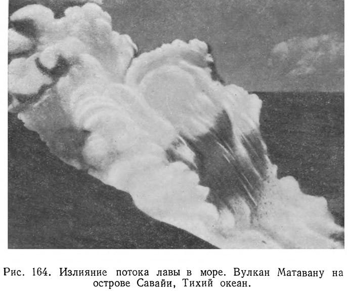 Рис. 164. Излияние потока лавы в море. Вулкан Матавану на острове Савайи