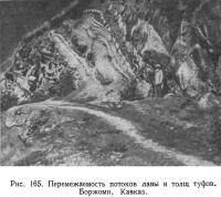Рис. 165. Перемежаемость потоков лавы и толщ туфов. Боржоми, Кавказ