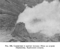 Рис. 166. Сольфатары в кратере вулкана Эбеко на острове Парамушир